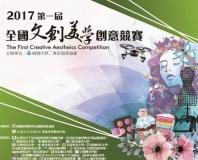 2017第一屆文創美學創意競賽