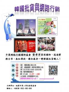 韓國批貨與網路行銷01